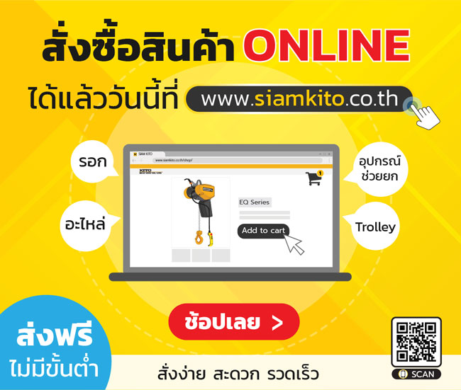 siamkito-shop-ads