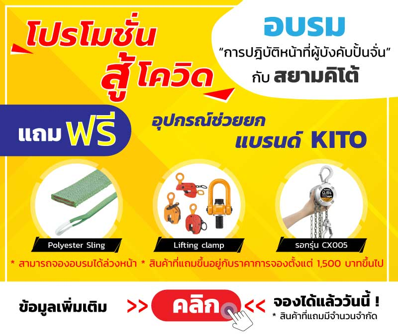 siamkito-Training-Promotion-Co19-popup
